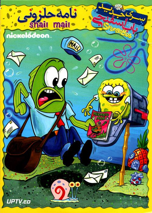 دانلود انیمیشن باب اسفنجی نامه حلزونی SpongeBob 2015
