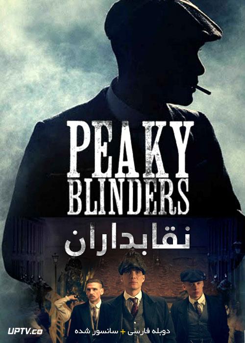 دانلود سریال نقابداران Peaky Blinders