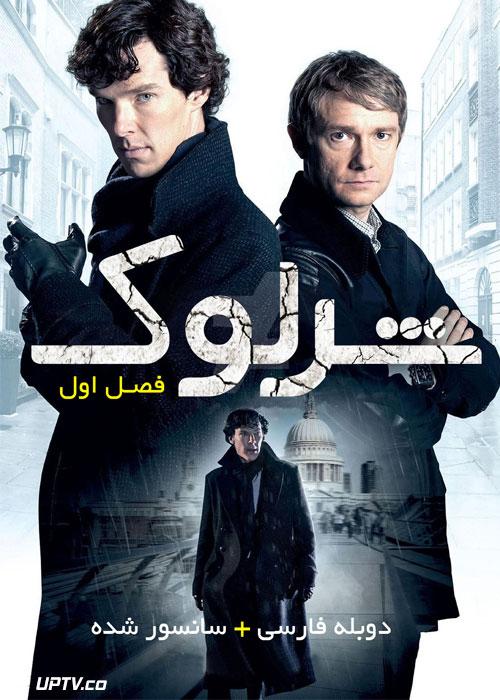 دانلود سریال شرلوک Sherlock با دوبله فارسی