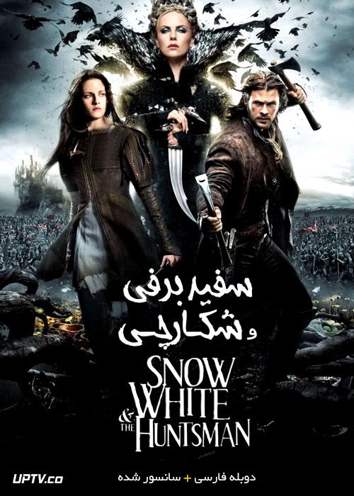 دانلود فیلم Snow White and the Huntsman 2012 سفید برفی و شکارچی