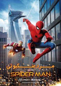 دانلود فیلم Spider Man Homecoming 2017 مرد عنکبوتی بازگشت به خانه با دوبله فارسی