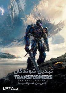 دانلود فیلم تبدیل شوندگان آخرین شوالیه Transformers The Last Knight 2017 با دوبله فارسی
