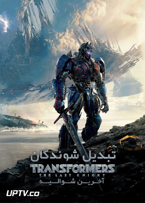 دانلود فیلم Transformers The Last Knight 2017 تبدیل شوندگان آخرین شوالیه با دوبله فارسی
