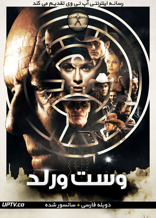 Image result for ‪Westworldسریال‬‏
