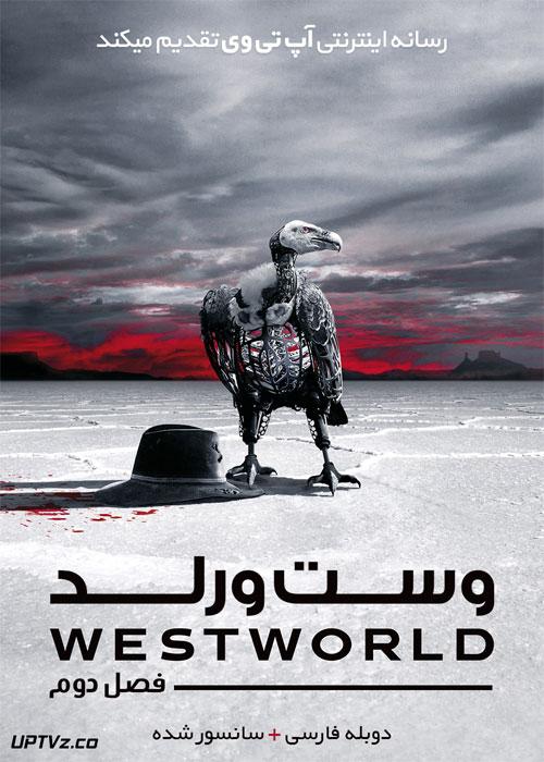 دانلود سریال وست ورلد West world فصل دوم با دوبله فارسی
