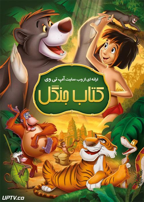 دانلود رایگان انیمیشن کتاب جنگل The Jungle Book 1967 دوبله فارسی