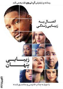 دانلود فیلم Collateral Beauty 2016 زیبایی پنهان با دوبله فارسی