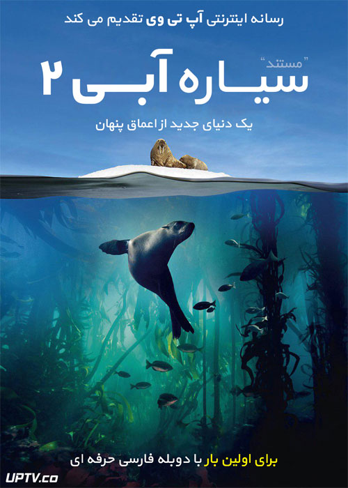 دانلود مستند The Blue Planet 2 2017 سیاره آبی 2 با دوبله فارسی