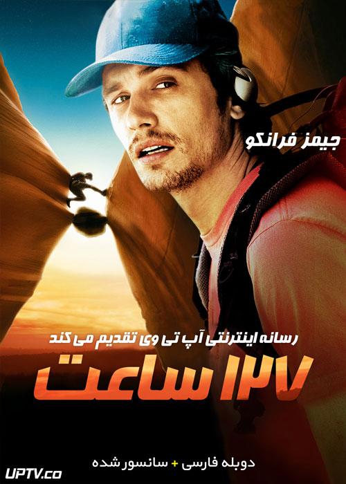 دانلود فیلم 127 Hours با دوبله فارسی
