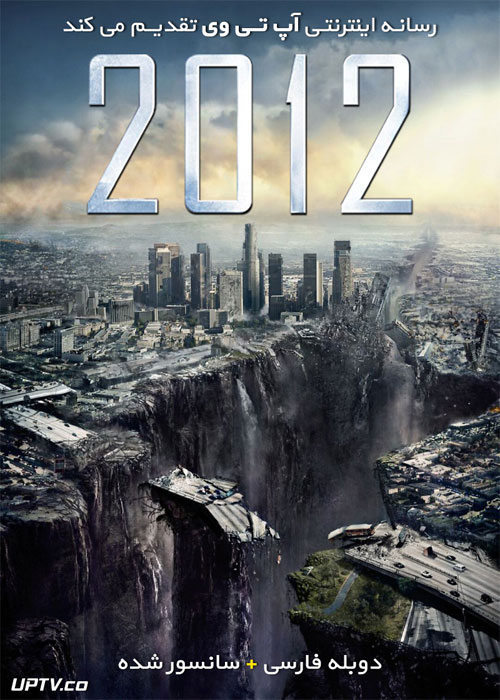 دانلود فیلم 2012 دو هزار و دوازده 2009