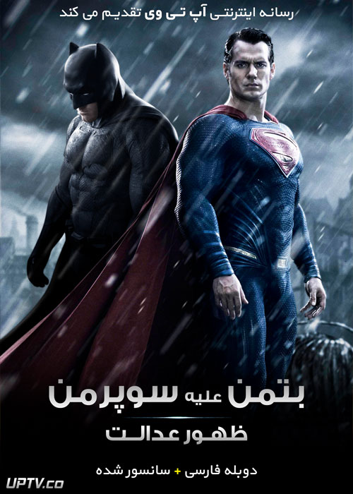 دانلود فیلم Batman v Superman Dawn of Justice 2016 بتمن علیه سوپرمن