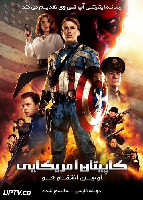 دانلود فیلم Captain America The First Avenger 2011 کاپیتان آمریکا اولین انتقام جو