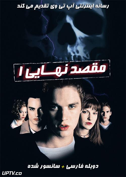 دانلود فیلم Final Destination 1 2000 مقصد نهایی 1 با دوبله فارسی