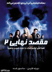 دانلود فیلم Final Destination 2 2003 مقصد نهایی 2 با دوبله فارسی