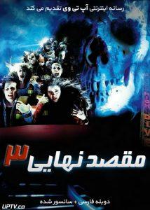 دانلود فیلم Final Destination 3 2006 مقصد نهایی 3 با دوبله فارسی