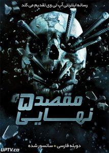 دانلود فیلم Final Destination 5 2011 مقصد نهایی 5 با دوبله فارسی