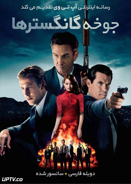 دانلود فیلم Gangster Squad 2013 جوخه گانگسترها