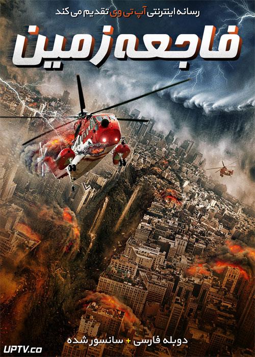 دانلود فیلم Geo Disaster 2017 فاجعه زمین
