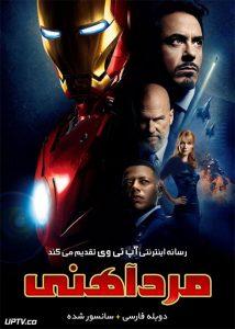 دانلود فیلم Iron Man 2008 مرد آهنی با دوبله فارسی