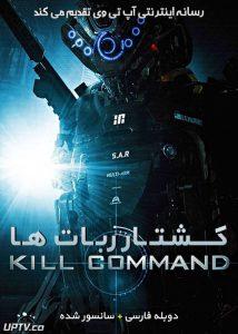 دانلود فیلم Kill Command 2016 کشتار ربات ها با دوبله فارسی