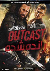 دانلود فیلم Outcast 2014 رانده شده با دوبله فارسی