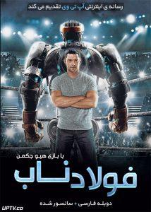 دانلود فیلم Real Steel 2011 فولاد ناب با دوبله فارسی