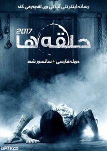 دانلود فیلم حلقه ها Rings 2017 با دوبله فارسی