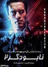 دانلود فیلم Terminator 2 Judgment Day 1991 نابودگر 2 روز داوری با دوبله فارسی