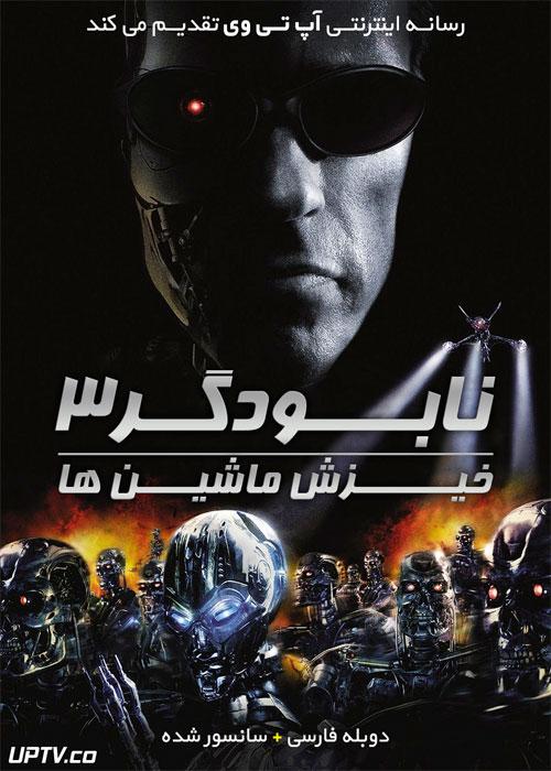 دانلود فیلم Terminator 3 Rise of the Machines 2003 نابودگر 3 خیزش ماشینها با دوبله فارسی