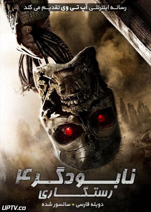 دانلود فیلم Terminator 4 Salvation 2009 نابودگر 4 رستگاری با دوبله فارسی