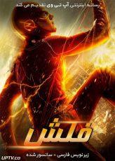 دانلود سریال فلش The Flash با زیرنویس فارسی