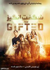 دانلود سریال شگفت انگیز The Gifted با زیرنویس فارسی
