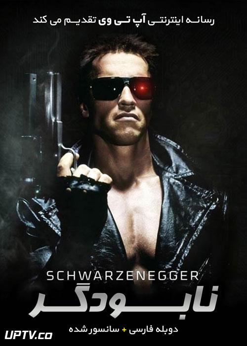 دانلود فیلم The Terminator 1984 نابودگر 1 با دوبله فارسی