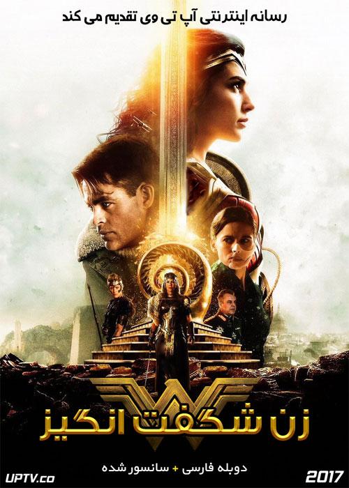 دانلود فیلم Wonder Woman 2017 زن شگفت انگیز