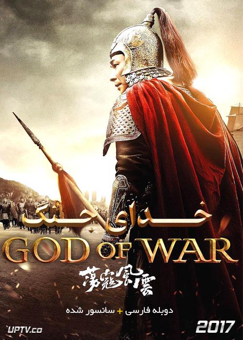دانلود فیلم God of War 2017 خدای جنگ با دوبله فارسی