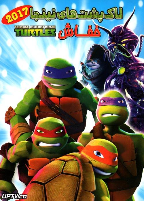 دانلود انیمیشن لاکپشت های نینجا خفاش TMNT 2017 با دوبله فارسی