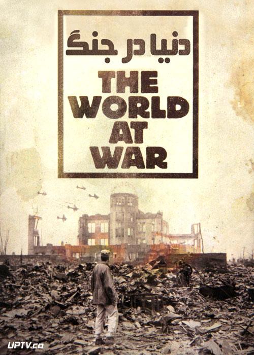 دانلود سریال دنیا در جنگ The World at War با دوبله فارسی