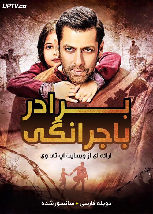 دانلود فیلم Bajrangi Bhaijaan 2015 برادر باجرانگی با دوبله فارسی