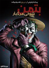 دانلود انیمیشن بتمن شوخی مرگبار Batman The Killing Joke 2016 دوبله فارسی