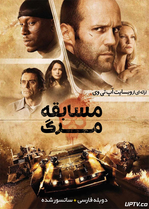 دانلود فیلم Death Race 2008 مسابقه مرگ با دوبله فارسی
