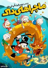 دانلود انیمیشن ماجراهای داک DuckTales 2017 دوبله فارسی