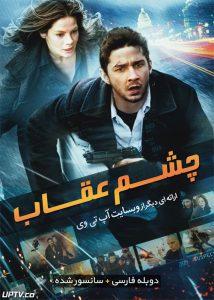 دانلود فیلم Eagle Eye 2008 چشم عقاب با دوبله فارسی