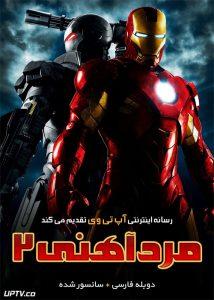 دانلود فیلم Iron Man 2 2010 مرد آهنی 2 با دوبله فارسی