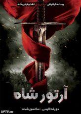 دانلود فیلم King Arthur 2004 آرتور شاه با دوبله فارسی