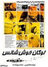 دانلود فیلم Logan Lucky 2017 لوگان خوش شانس با دوبله فارسی