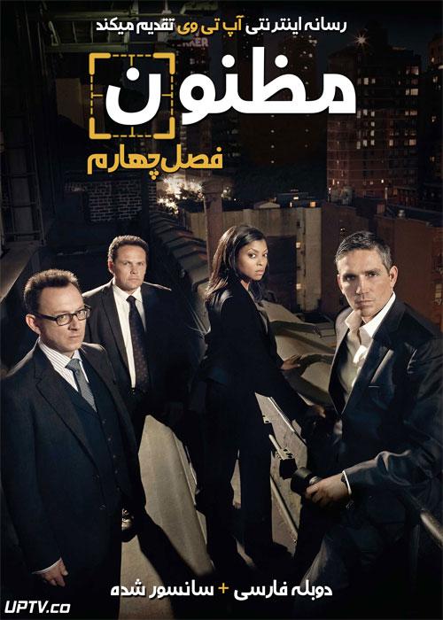 دانلود سریال مظنون Person of Interest فصل چهارم با دوبله فارسی