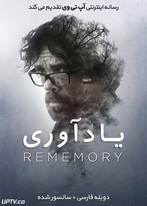 دانلود فیلم Rememory 2017 یادآوری