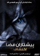 دانلود سریال پیشتازان فضا اکتشاف Star Trek Discovery با زیرنویس فارسی