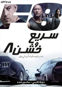 دانلود فیلم The Fate of the Furious 8 2017 سریع و خشن 8 با دوبله فارسی
