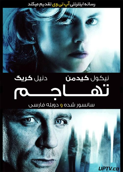 دانلود فیلم The Invasion 2007 تهاجم با دوبله فارسی